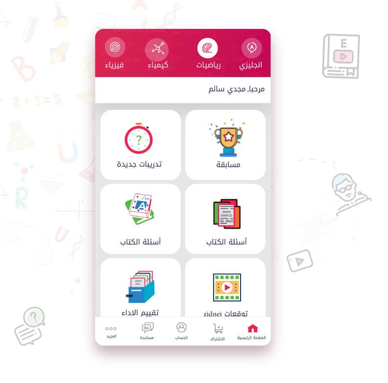 zidnei-elearning-app